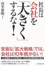 book_smallcompany